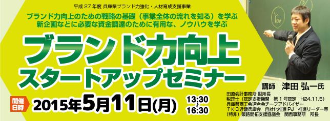 津田先生5月11日 セミナー